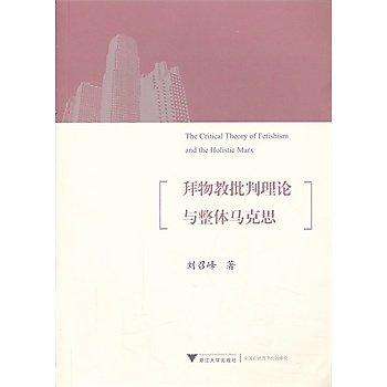 [尋書網] 9787308118859 拜物教批判理論及整體馬克思 /劉召峰(簡體書sim1a)
