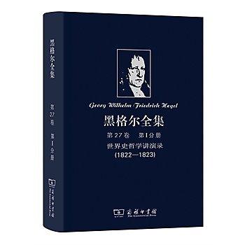 [尋書網] 9787100104852 黑格爾全集 第27卷 第I分冊:世界史哲學講(簡體書sim1a)