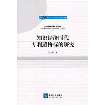 [尋書網] 9787513034487 知識經濟時代專利適格標的研究 /王太平 著(簡體書sim1a)