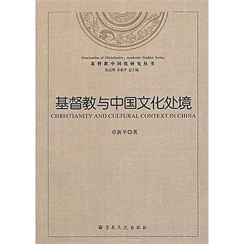 [尋書網] 9787802547209 基督教與中國文化處境 /卓新平  著(簡體書sim1a)