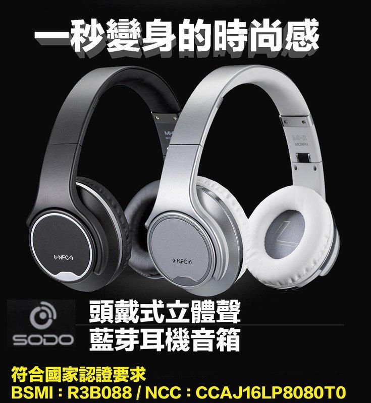 【風雅小舖】MH1頭戴式立體聲藍芽耳機音箱 插卡式MP3 收音機 藍牙耳机1秒變藍芽喇叭 耳1 聖誕禮物交換禮物