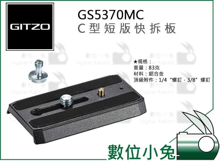 數位小兔【GITZO 捷信 GS5370MC C型短版快拆板】公司貨 雞肉 雲台 三腳架 相機底座 鋁合金快板 短板