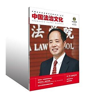 [尋書網] 9787501453382 中國法治文化(2015年第3輯)(簡體書sim1a)