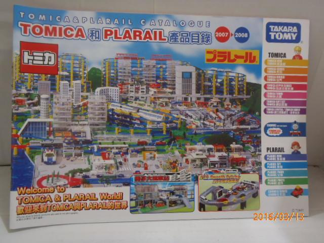TOMICA 目錄 2007-2008