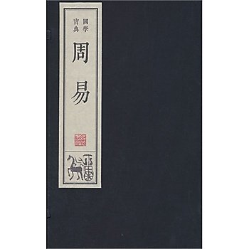 [尋書網] 9787512015401 周易(1函2冊) /秋山 註釋(簡體書sim1a)