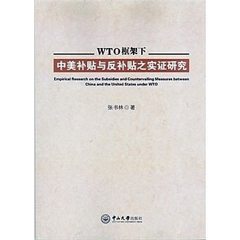 [尋書網] 9787306052483 WTO框架下中美補貼與反補貼之實證研究(簡體書sim1a)