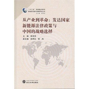 [尋書網] 9787307151864 從產業到革命:發達國家新能源法律政策與中國的(簡體書sim1a)