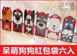 【威利購】呆萌狗狗紅包袋(一組六入)