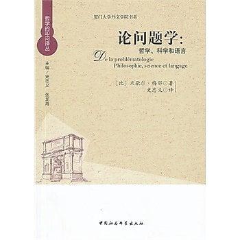 [尋書網] 9787516139516 論問題學:哲學、科學和語言(簡體書sim1a)