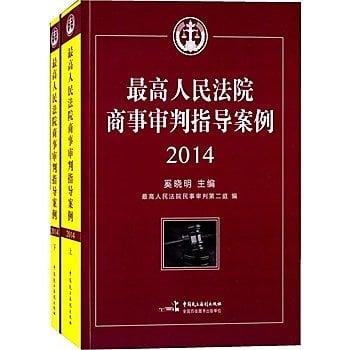 [尋書網] 9787516207789 最高人民法院商事審判指導案例(2014)(套(簡體書sim1a)