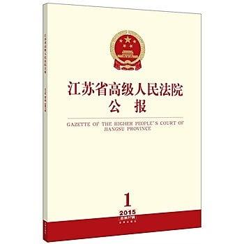 [尋書網] 9787511873163 江蘇省高級人民法院公報(2015年第1輯 總(簡體書sim1a)