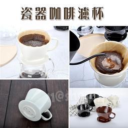 限時特價 現貨 咖啡 日式陶瓷 扇形 陶瓷三孔濾滴咖啡濾杯 滴漏咖啡濾杯 手沖咖啡器具濾器