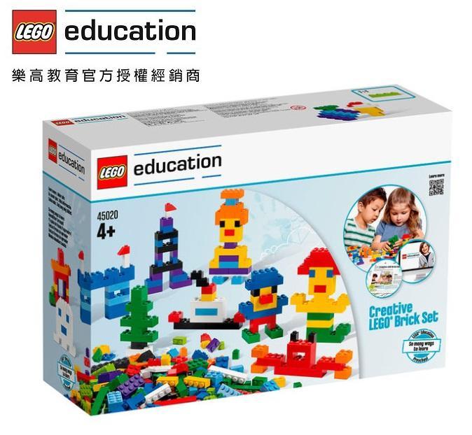 <樂高機器人林老師專賣店>LEGO 45020 創意組Creative LEGO® Brick Set