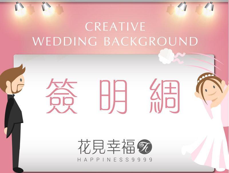 ※※ 花見幸福 ※※ 【簽名綢】 自助婚紗 婚宴背板 拍照道具 大圖輸出 DIY婚禮佈置 婚禮小物 人形立牌 電腦割字