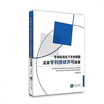 [尋書網] 9787513030601 專利標準化下專利聯盟及其專利授權許可政策(簡體書sim1a)