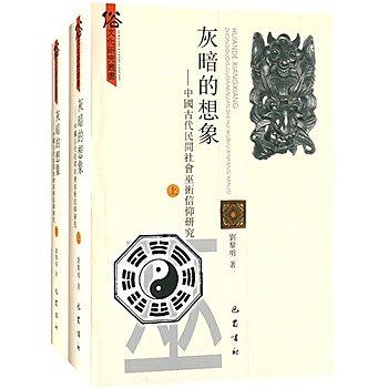 [尋書網] 9787553103877 灰暗的想象-中國古代民間社會巫術信仰研究(上(簡體書sim1a)