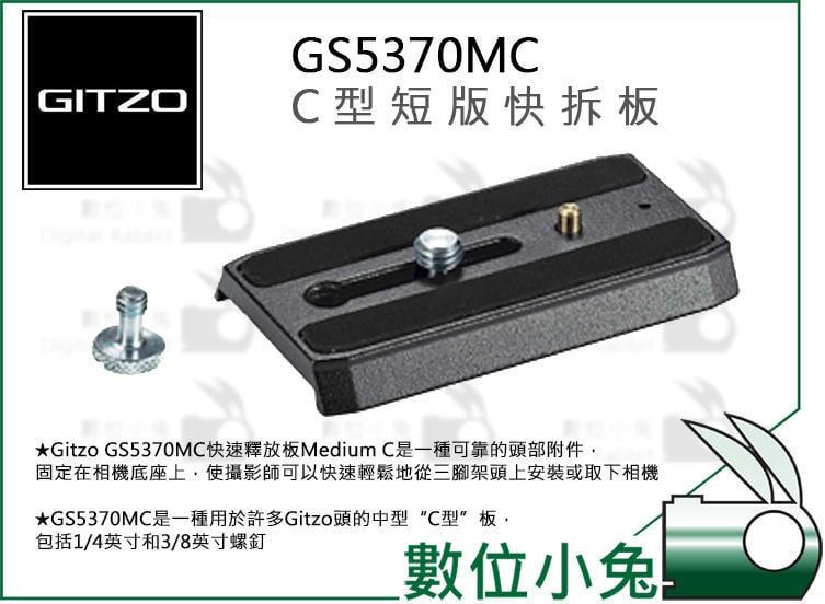 數位小兔【GITZO 捷信 GS5370MC C型短版快拆板】三腳架 公司貨 雞肉 雲台 相機底座 鋁合金快板 短板