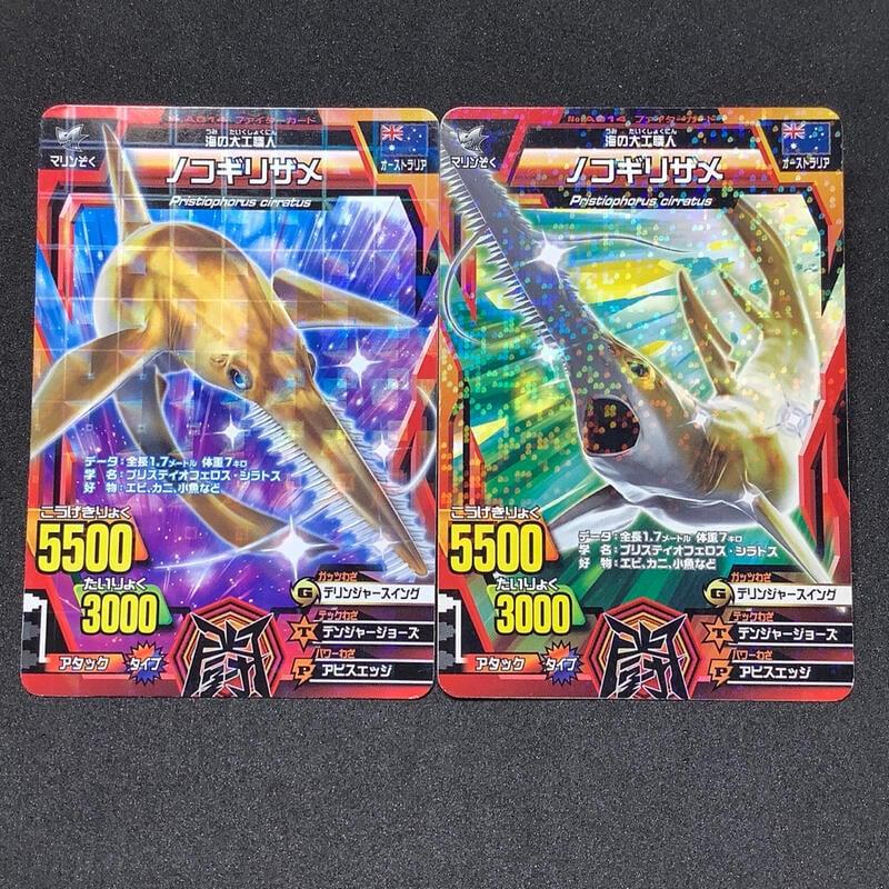 隨賣舖*百獸大戰 3張 日文正版 3彈/2彈/1彈 鋸鯊(普卡)