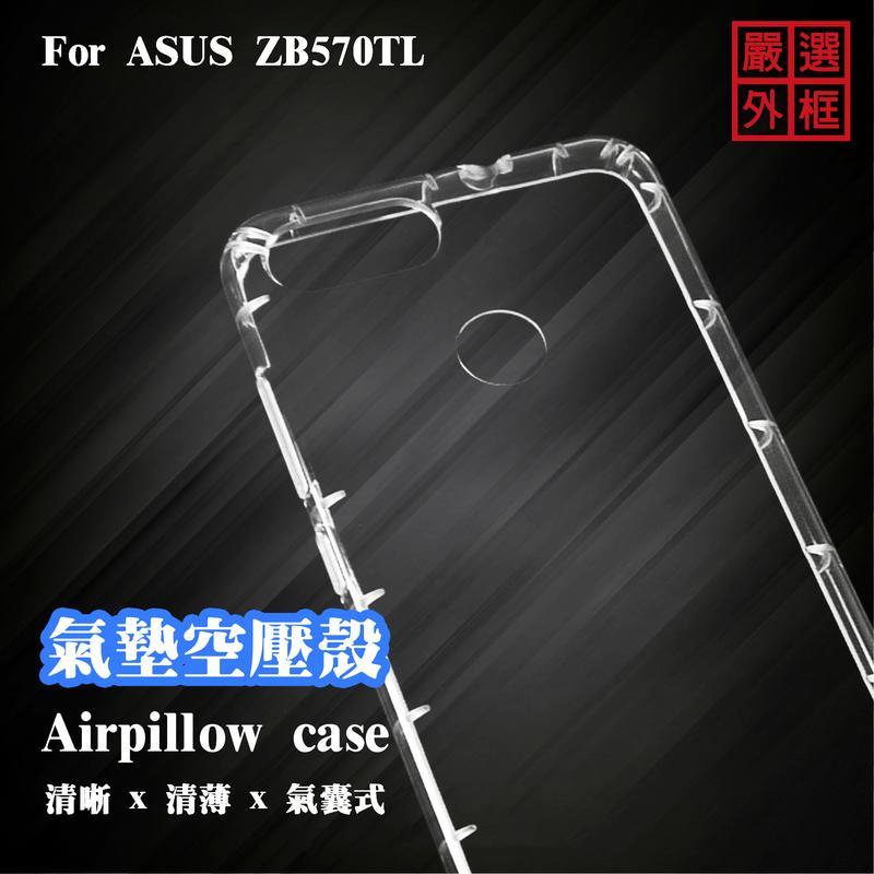 【嚴選外框】華碩 ZenFone Max Plus ZB570TL 5.7吋 空壓殼 防摔殼 二防 軟殼 ZE554KL