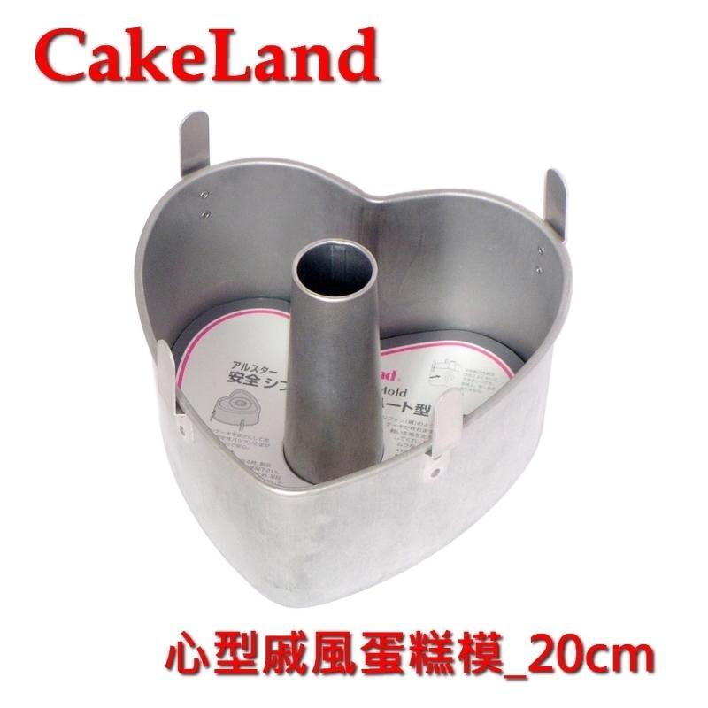 【烘培烤察團】日本製CakeLand心形戚風蛋糕模_20CM_出清特價,完售不補