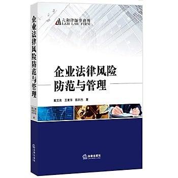 [尋書網] 9787511878861 企業法律風險防範與管理 建立科學的法律風險管(簡體書sim1a)