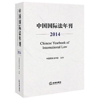 [尋書網] 9787511877741 中國國際法年刊(2014)(簡體書sim1a)
