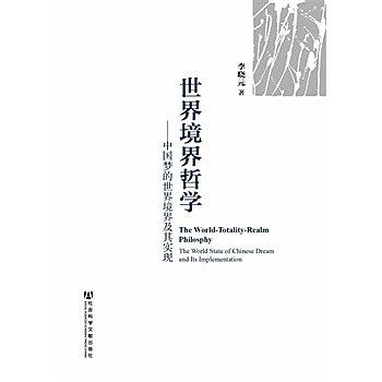 [尋書網] 9787509755303 世界境界哲學——中國夢的世界境界及其實現(簡體書sim1a)