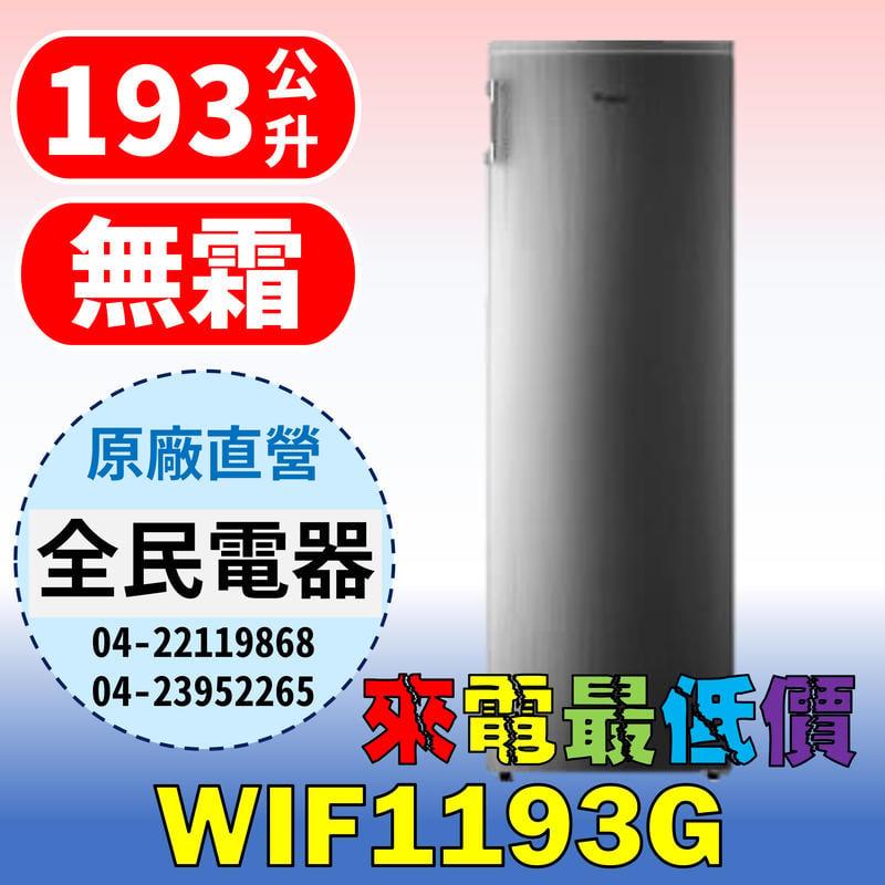 【來電最便宜】WIF1193G 惠而浦 全民電器 WRS588FIHZ WRF560SMYW WIT2515G