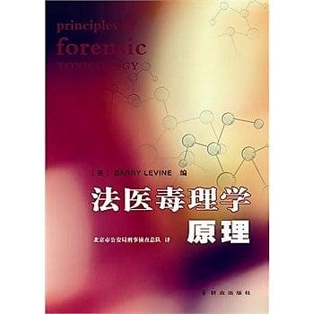 [尋書網] 9787501453559 法醫毒理學原理(簡體書sim1a)