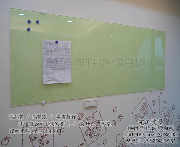 公告欄玻璃白板,兒童塗鴉,廚房牆面貼玻,彩繪劃線玻璃,台中