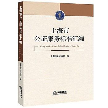 [尋書網] 9787511879882 上海市公證服務標準彙編 /上海市公證協會編(簡體書sim1a)
