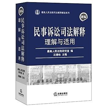 [尋書網] 9787511877864 新編民事訴訟司法解釋理解與適用(簡體書sim1a)