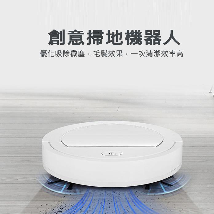 智慧型掃地機器人 吸塵器 掃地機 自動掃地機 充電式掃地機 掃地 吸地 擦地 拖地 智能 打掃