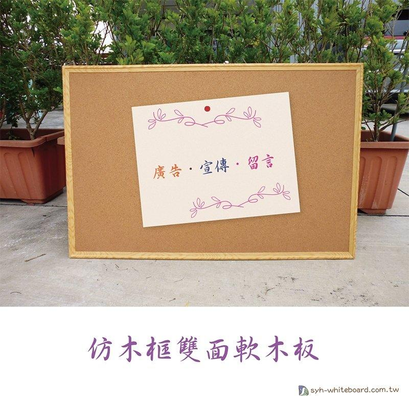【SYH-台灣製】60x90cm''雙面''軟木板 留言板 佈告欄 公佈欄  圖釘 MEMO板  廣告刊板  辦公室用品