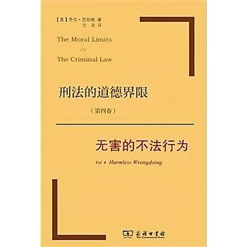 [尋書網] 9787100110273 刑法的道德界限(第四卷):無害的不法行為(簡體書sim1a)