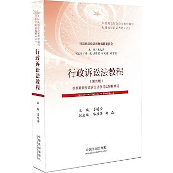 [尋書網] 9787509364512 行政訴訟法教程:行政執法培訓教材(根據最新行(簡體書sim1a)