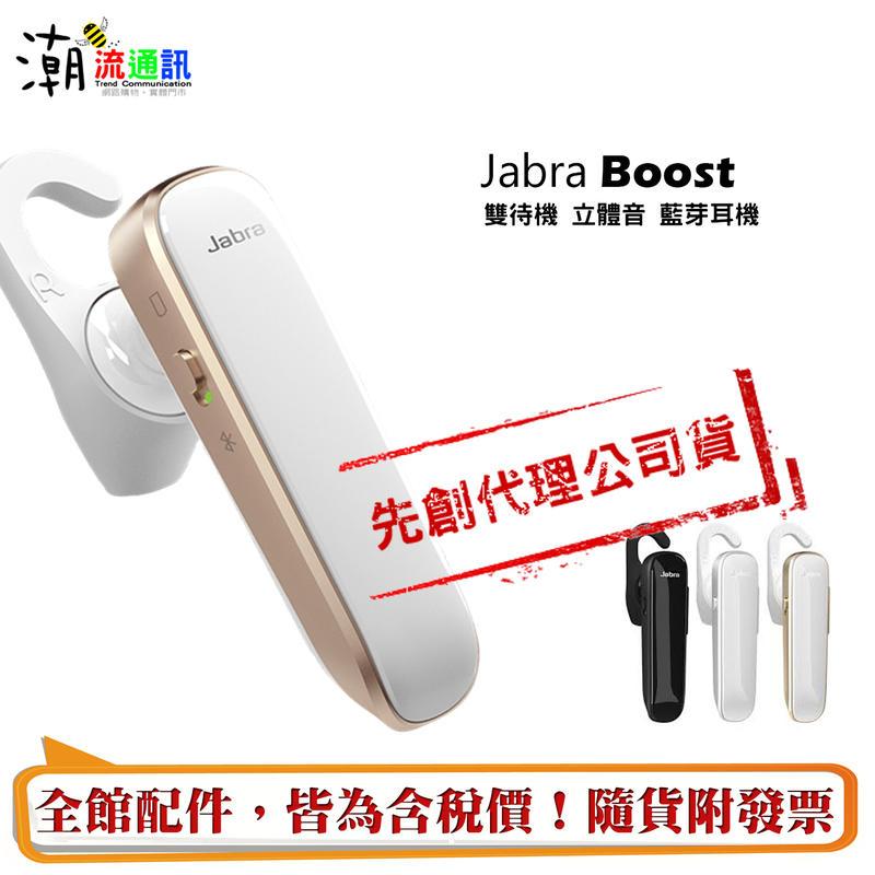 Jabra Boost 潮流 捷波朗 勁步藍牙耳機 雙待機藍芽耳機 可聽音樂 先創公司貨 含稅附發票 j01