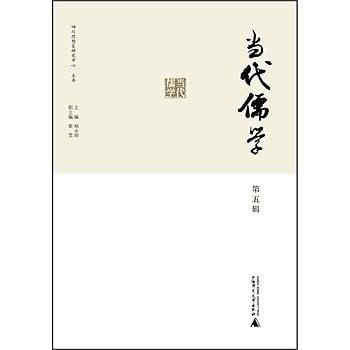 [尋書網] 9787549558193 當代儒學•第五輯(簡體書sim1a)