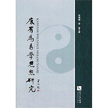 [尋書網] 9787513021548 康有為易學思想研究 /張緒峰,李智 著(簡體書sim1a)