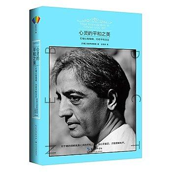 [尋書網] 9787535478917 心靈的平和之美  克裏希那穆提,20世紀最偉(簡體書sim1a)