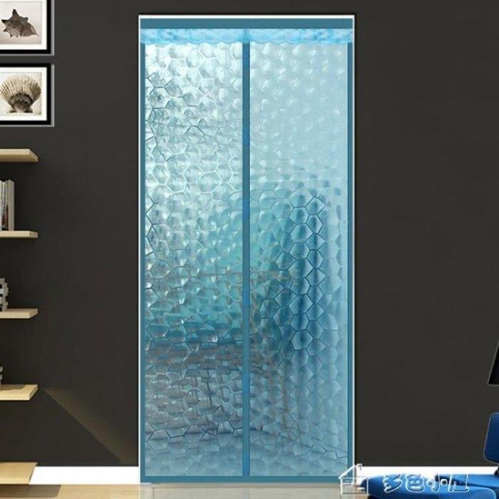 空調門簾冬季保溫保暖廚房空調家用磁性防蚊防風隔斷冷氣塑料簾子igo