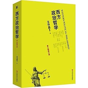 [尋書網] 9787517107613 西方政治哲學(有關西方政治哲學的重要人物、著(簡體書sim1a)