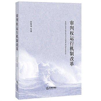 [尋書網] 9787511879875 審判權運行機製改革 真實記錄重慶市第四中級人(簡體書sim1a)