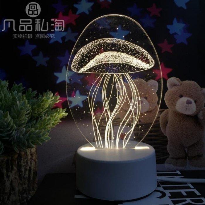 小夜燈 立體小夜燈3D插電臥室床頭燈少女心房間裝飾創意韓風宿舍夢幻擺件