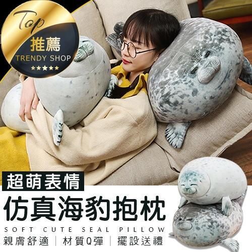 《台灣現貨 超萌海豹抱枕》 海豹娃娃 可愛超軟娃娃  懶人枕 懶人靠墊【VR030467】『潮段班』