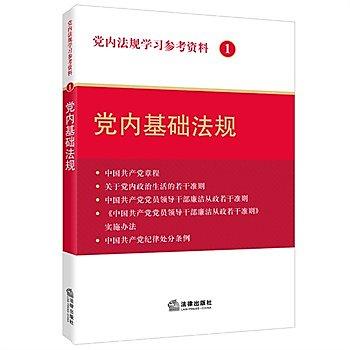 [尋書網] 9787511872371 黨內法規學習參考資料1:黨內基礎法規(簡體書sim1a)