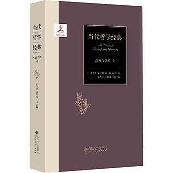 [尋書網] 9787303171712 當代哲學經典:西方哲學卷(上下卷)(簡體書sim1a)