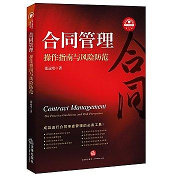[尋書網] 9787511876843 合同管理操作指南與風險防範 《公司並購實務操(簡體書sim1a)