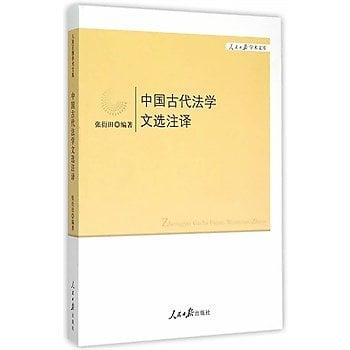 [尋書網] 9787511531759 中國古代法學文選註譯 /張衍田 編著(簡體書sim1a)