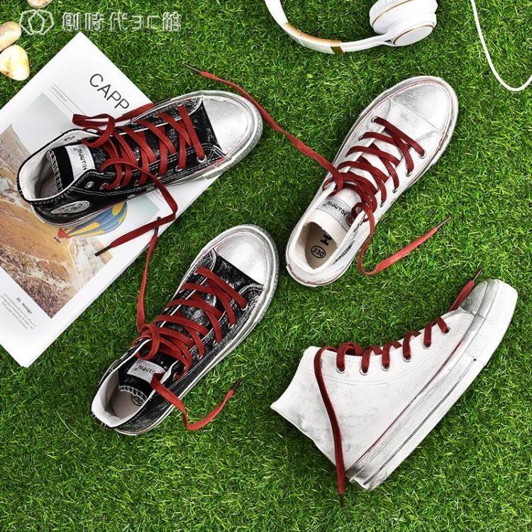 環球高筒帆布鞋女正韓學生百搭平底白布鞋小臟鞋港風板鞋 一級棒-可開立發票 免運Al
